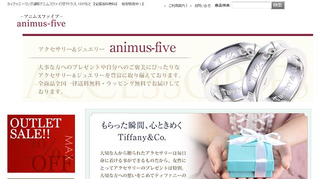 ティファニー格安販売【animus-five】